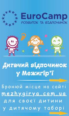 Детский лагерь межигорье, лагерь межигорье, EuroCamp межигорье, межигорье лагерь